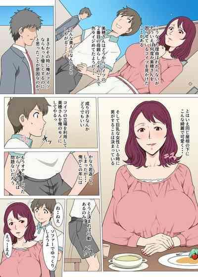Tensei shite Tonari no Yasashii Oku-san to Ippai H shita Hanashi 3