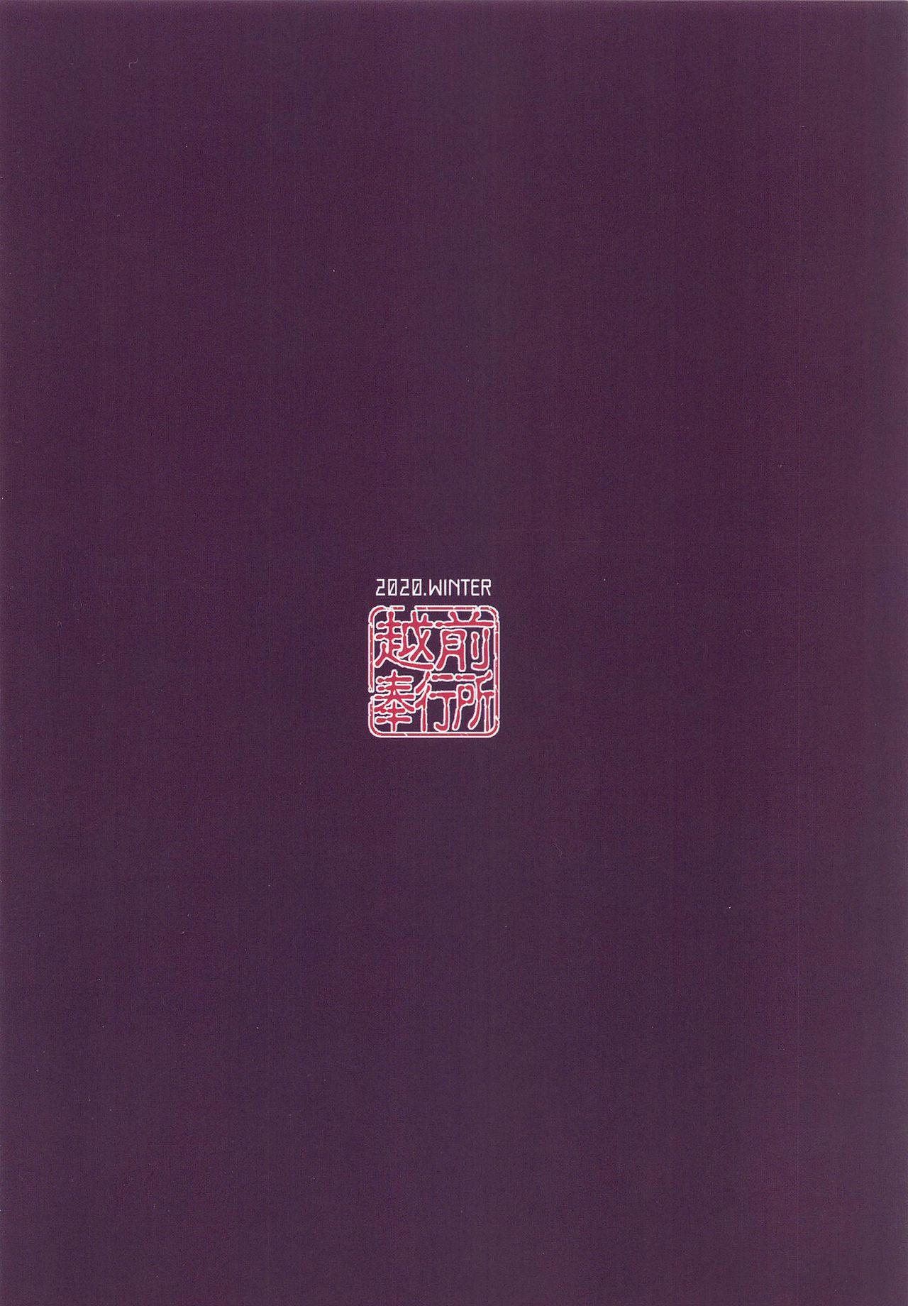 (AC2) [Echizen Bugyousho (Aramaki Echizen)] Baka Shikikan no Osewa (Azur Lane)[Chinese]【不可视汉化】 22