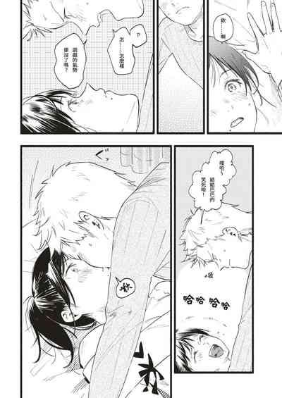 Koakuma Temptation 9
