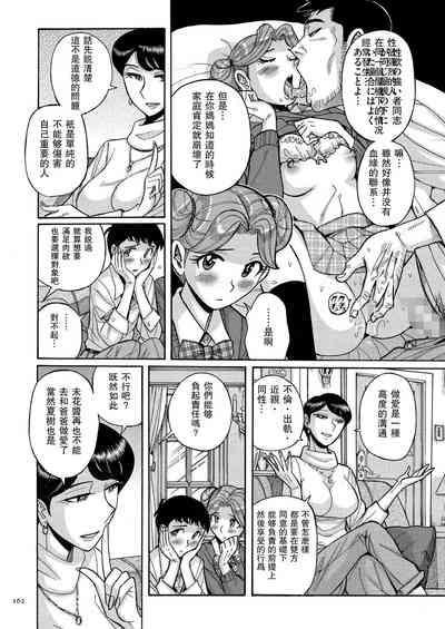 ダブルシークレット 第8話 9