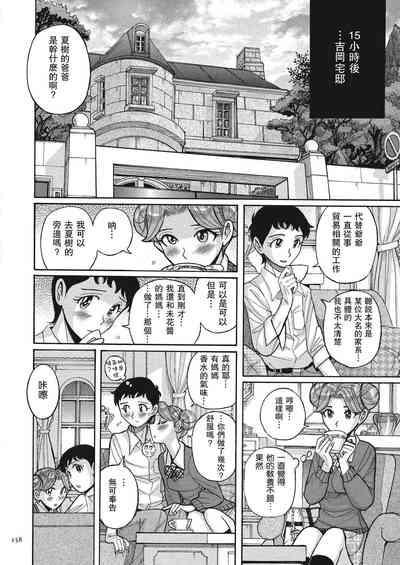ダブルシークレット 第8話 5