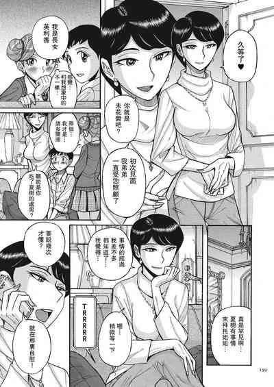 ダブルシークレット 第8話 6