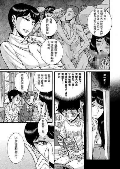 ダブルシークレット 第8話 8