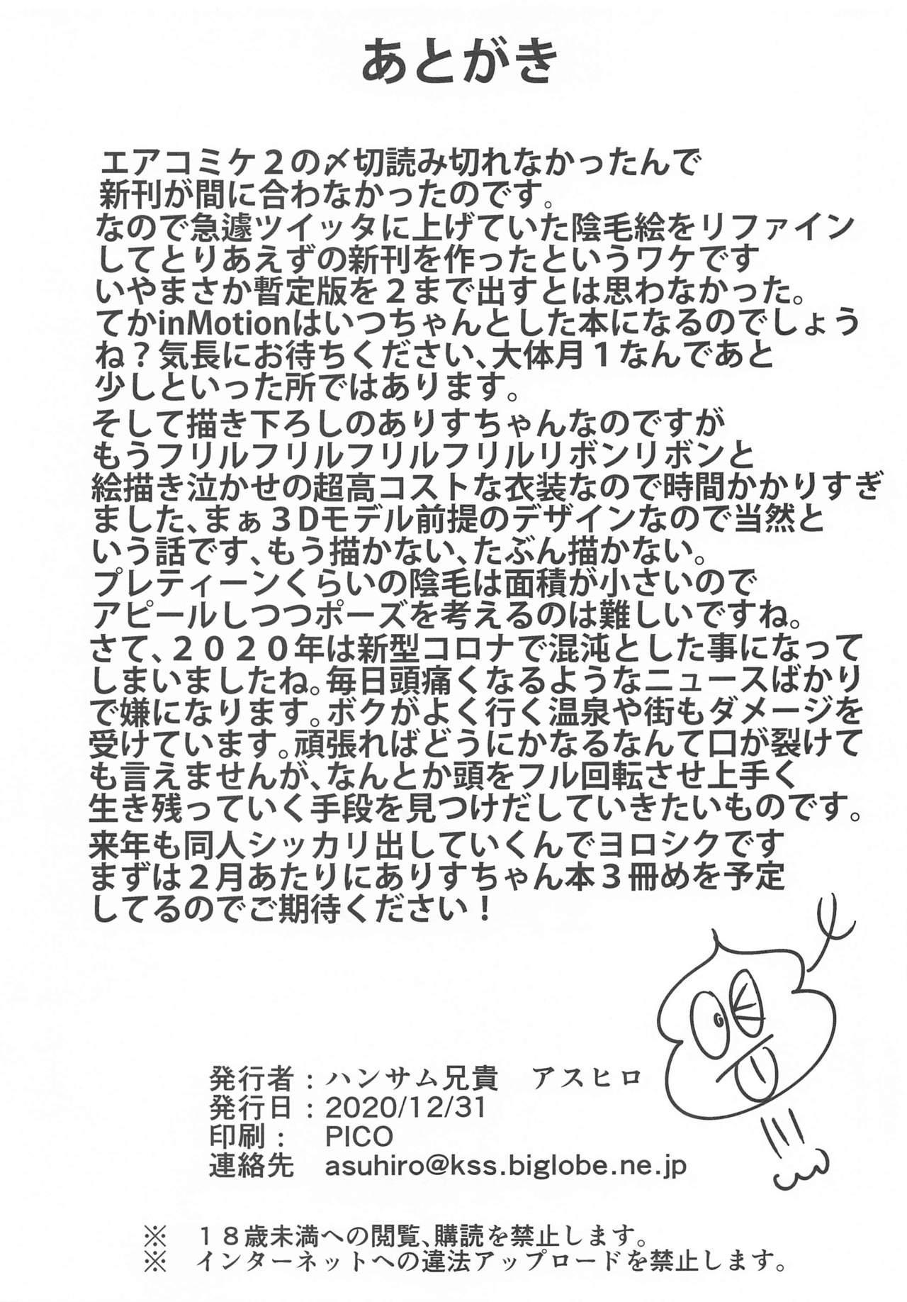 (AC2) [Handsome Aniki (Asuhiro)] inMotion ~Inmou Shijou Shugi~ Zanteiban 2 (THE IDOLM@STER CINDERELLA GIRLS) 9