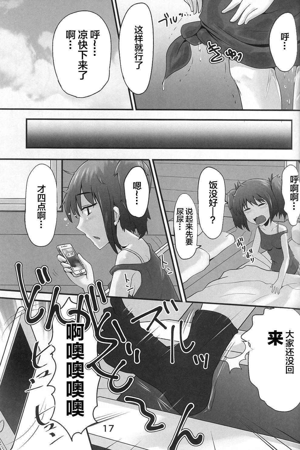 Suzu no Shitatari 23 16