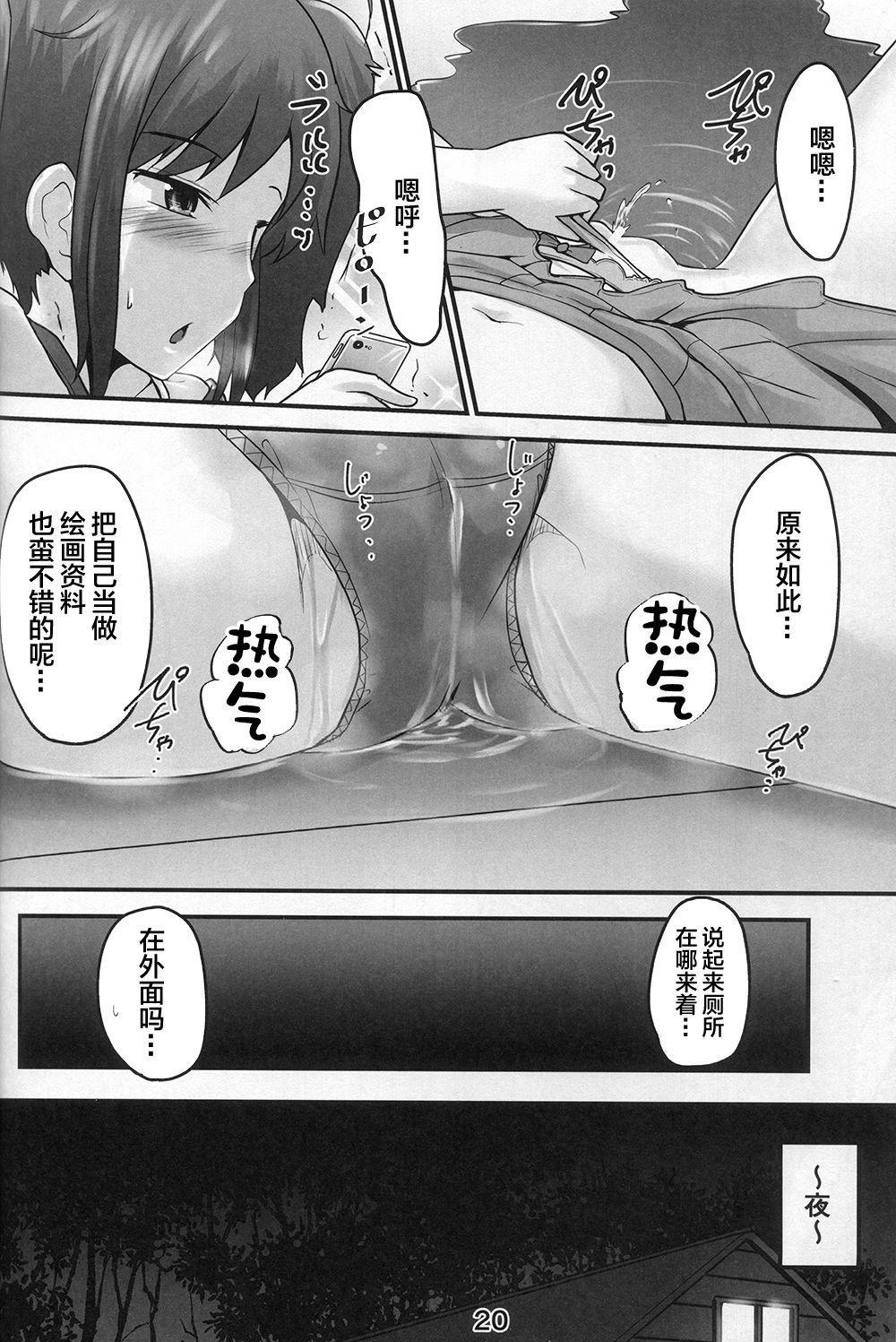 Suzu no Shitatari 23 19