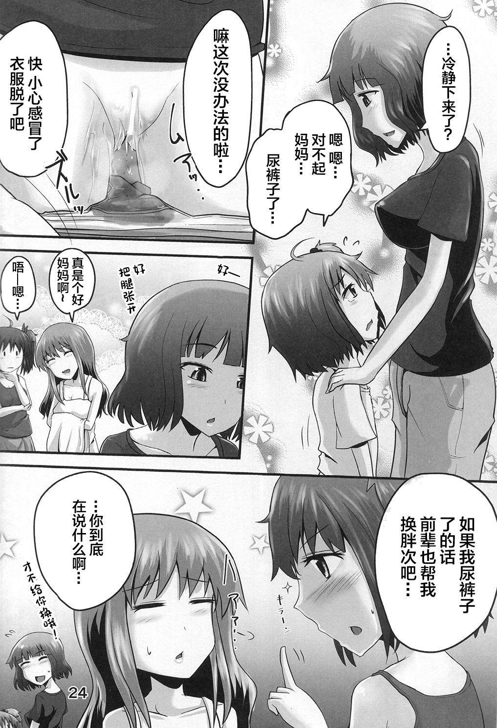 Suzu no Shitatari 23 23