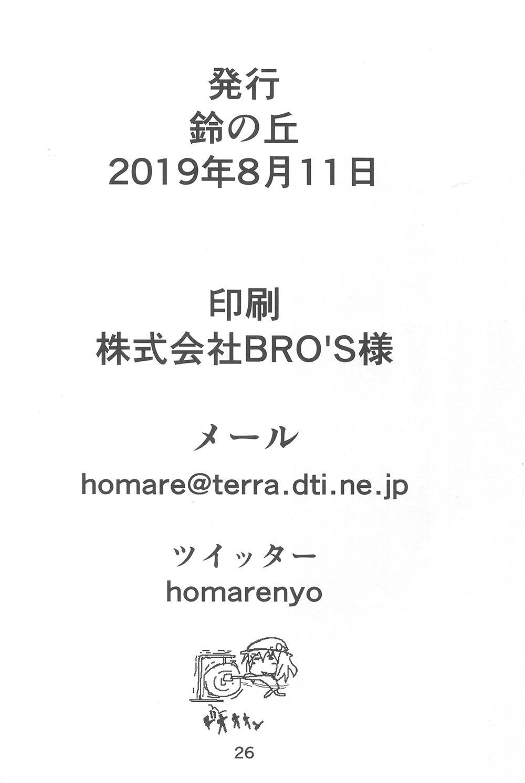 Suzu no Shitatari 23 25