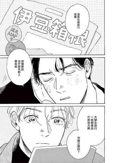 YOUNG GOOD BOYFRIEND  番外篇~memories~ Chinese 1
