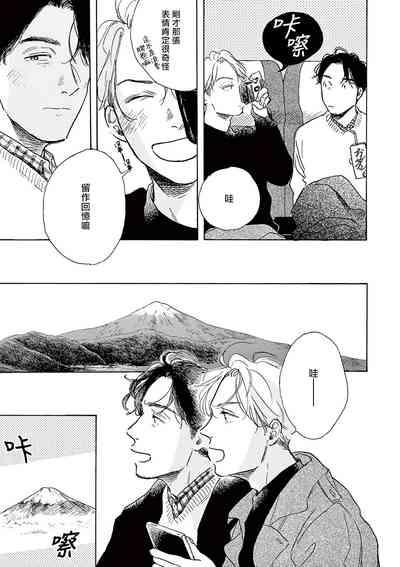YOUNG GOOD BOYFRIEND  番外篇~memories~ Chinese 5