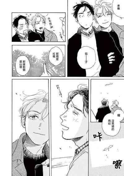 YOUNG GOOD BOYFRIEND  番外篇~memories~ Chinese 8