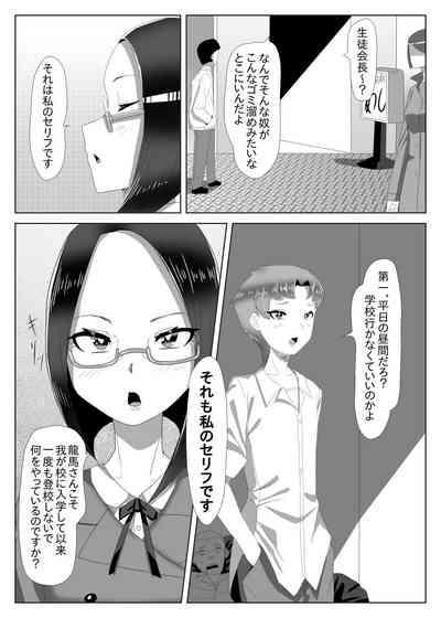 ふたなり生徒会長の不良男の娘更生計画1 4