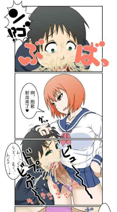 Suki na Anoko wa... 3
