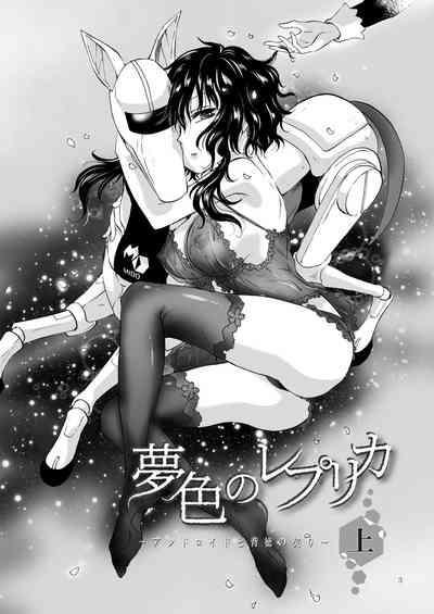 夢色のレプリカ【上】アンドロイドと背徳の契り ch.1-2 2