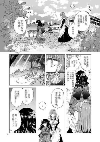 夢色のレプリカ【上】アンドロイドと背徳の契り ch.1-2 5