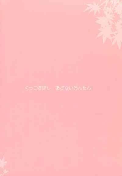 Kuttsukiboshi 1