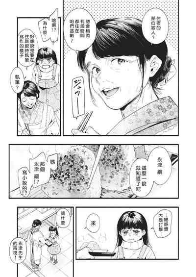 Aoi Ichigo 4