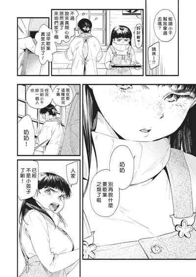 Aoi Ichigo 5