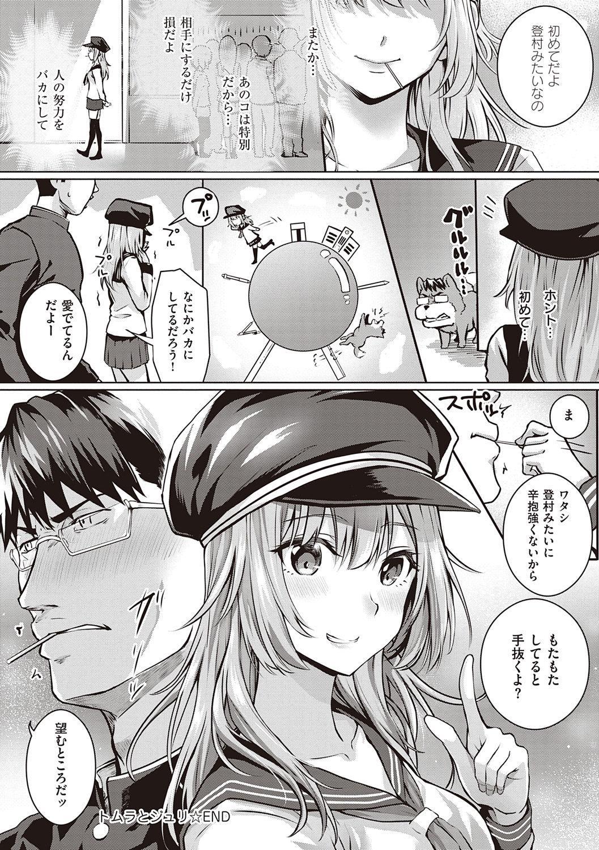 Hatsukoi Jikan. 123