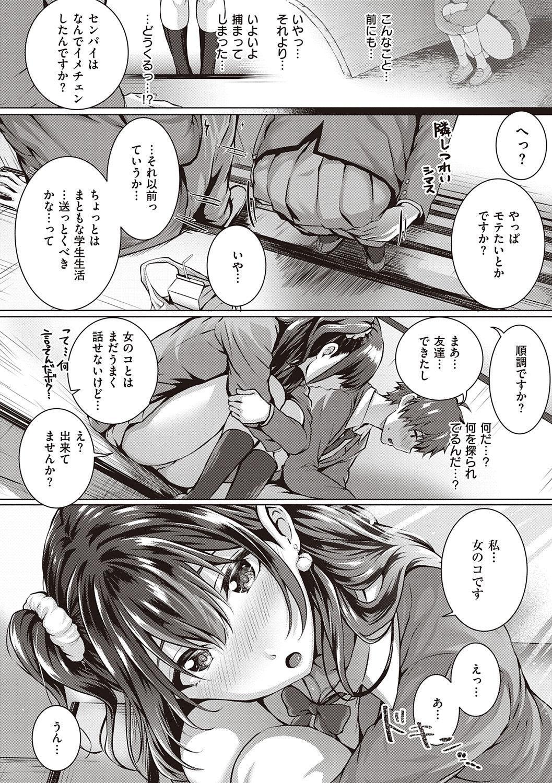 Hatsukoi Jikan. 183