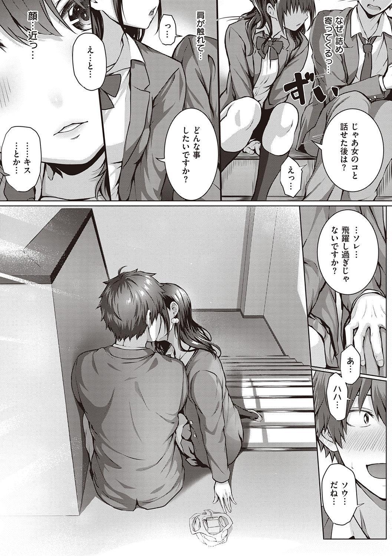 Hatsukoi Jikan. 184