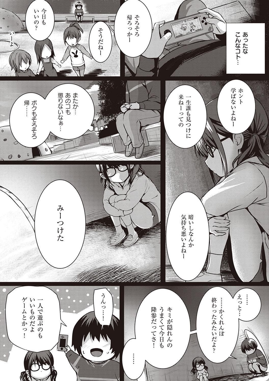 Hatsukoi Jikan. 206