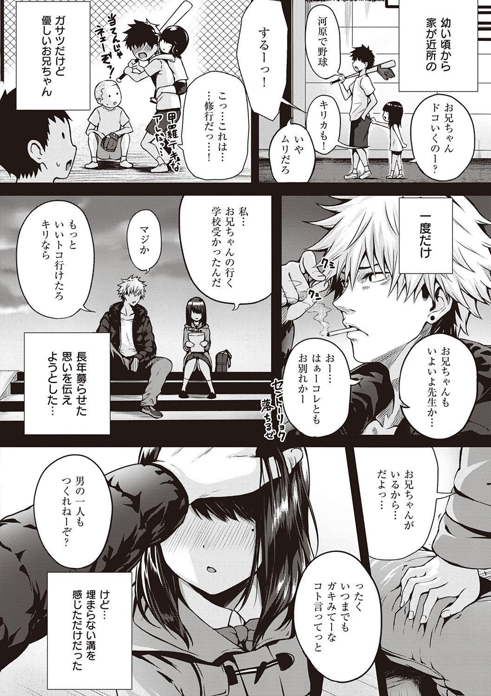 Hatsukoi Jikan. 209