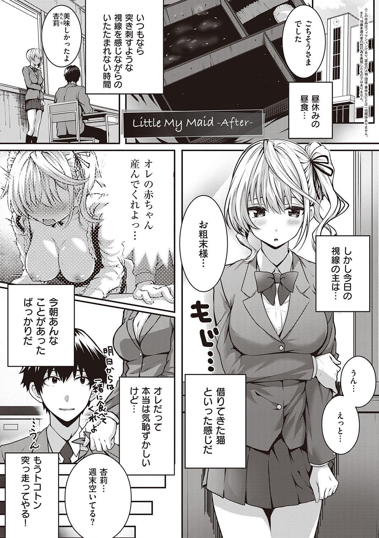 Hatsukoi Jikan. 236