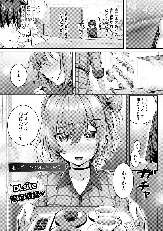 Hatsukoi Jikan. 268