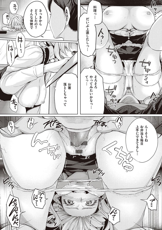Hatsukoi Jikan. 71