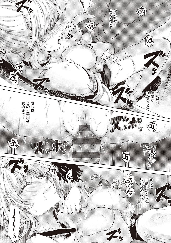 Hatsukoi Jikan. 82