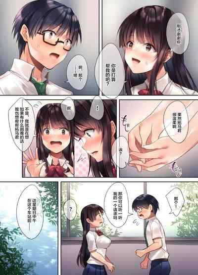 Kuzuresaru Nichijou 8