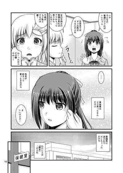 Yurikko wa Houkago ni Yurameki Hanasaku 2 7