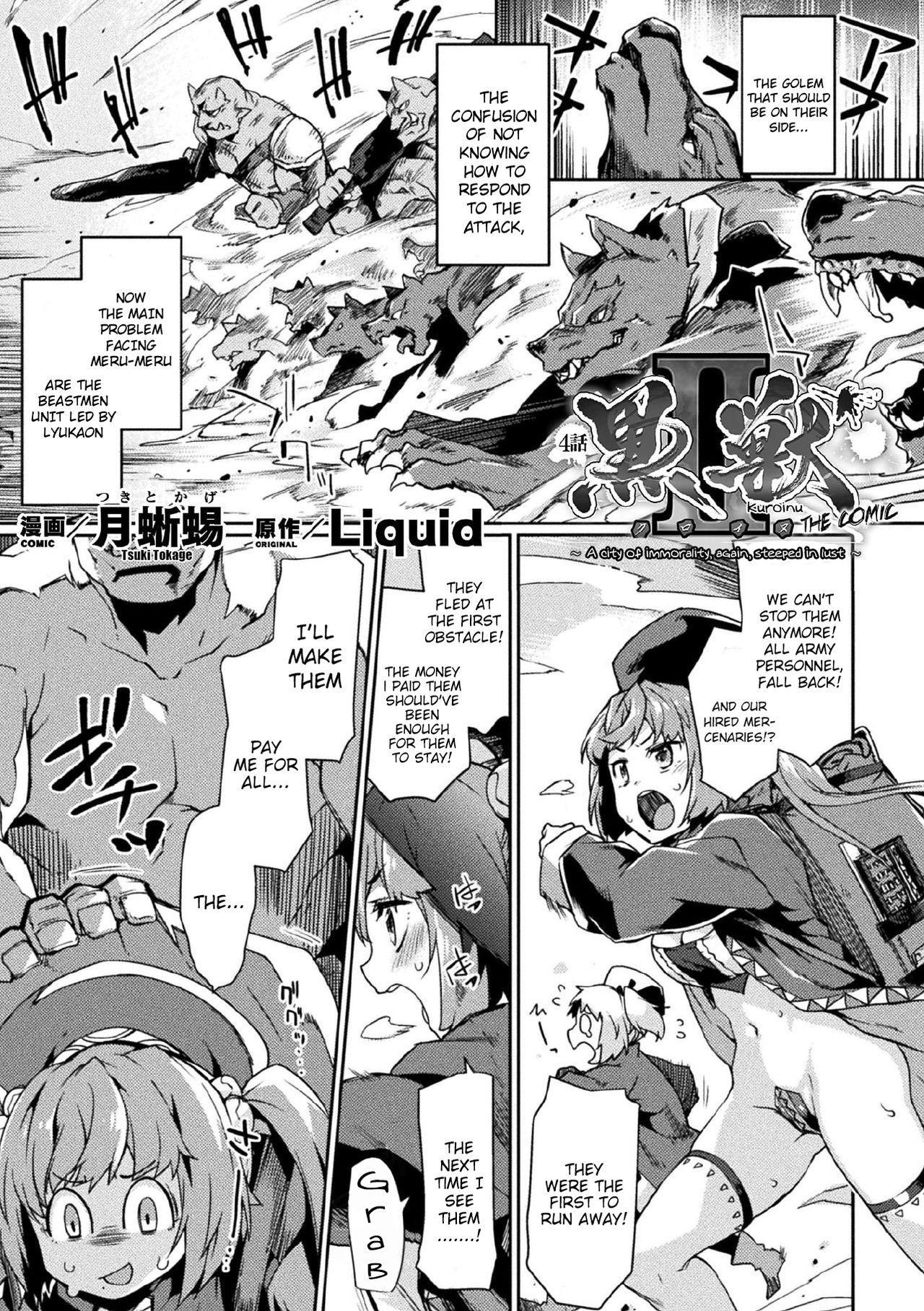 [Tsukitokage] Kuroinu II ~Inyoku ni Somaru Haitoku no Miyako, Futatabi~ THE COMIC Ch. 4 (Kukkoro Heroines Vol. 3) [English] [Klub Kemoner, Raknnkarscans] [Decensored] [Digital] 0