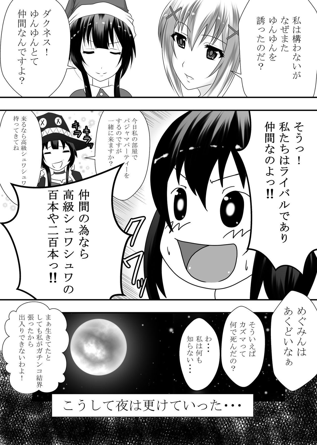 Kono Subarashii Bocchi Musume ni Kyousei Yobai o! 4