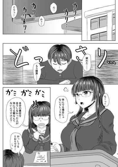 Iinchou no Are na Shumi 3