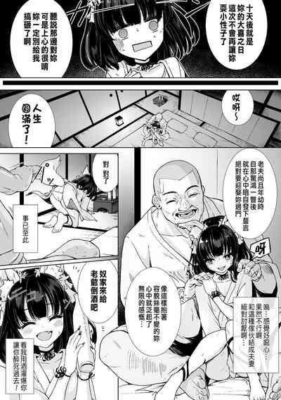 Kitsune no Kozukuri Konkon Banashi 2