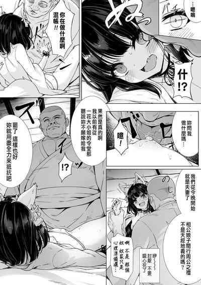 Kitsune no Kozukuri Konkon Banashi 4