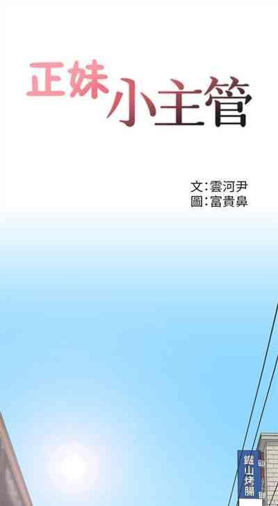 正妹小主管 1-65 官方中文(連載中) 1
