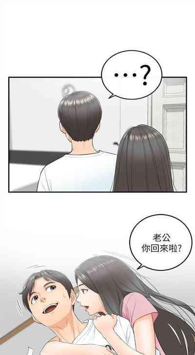 正妹小主管 1-65 官方中文(連載中) 4