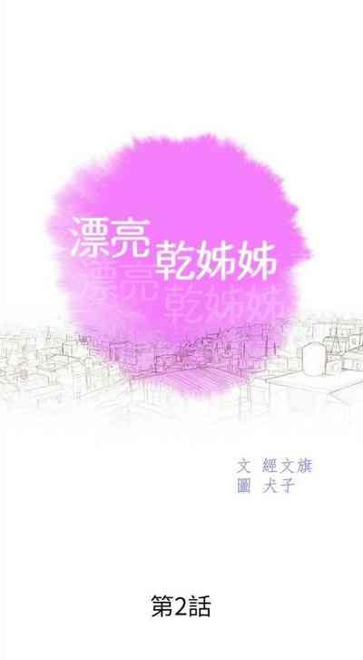 漂亮幹姐姐 1-116 官方中文(連載中) 9