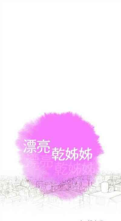 漂亮幹姐姐 1-116 官方中文(連載中) 1