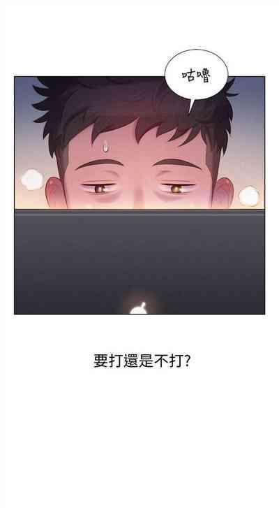 漂亮幹姐姐 1-116 官方中文(連載中) 2