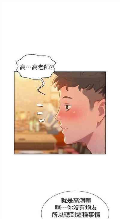 漂亮幹姐姐 1-116 官方中文(連載中) 6