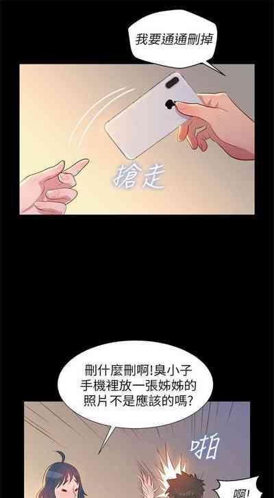 漂亮幹姐姐 1-116 官方中文(連載中) 7
