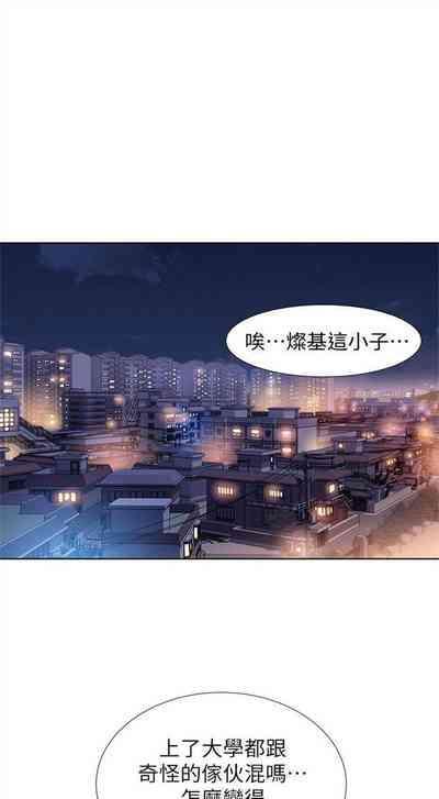 漂亮幹姐姐 1-116 官方中文(連載中) 8