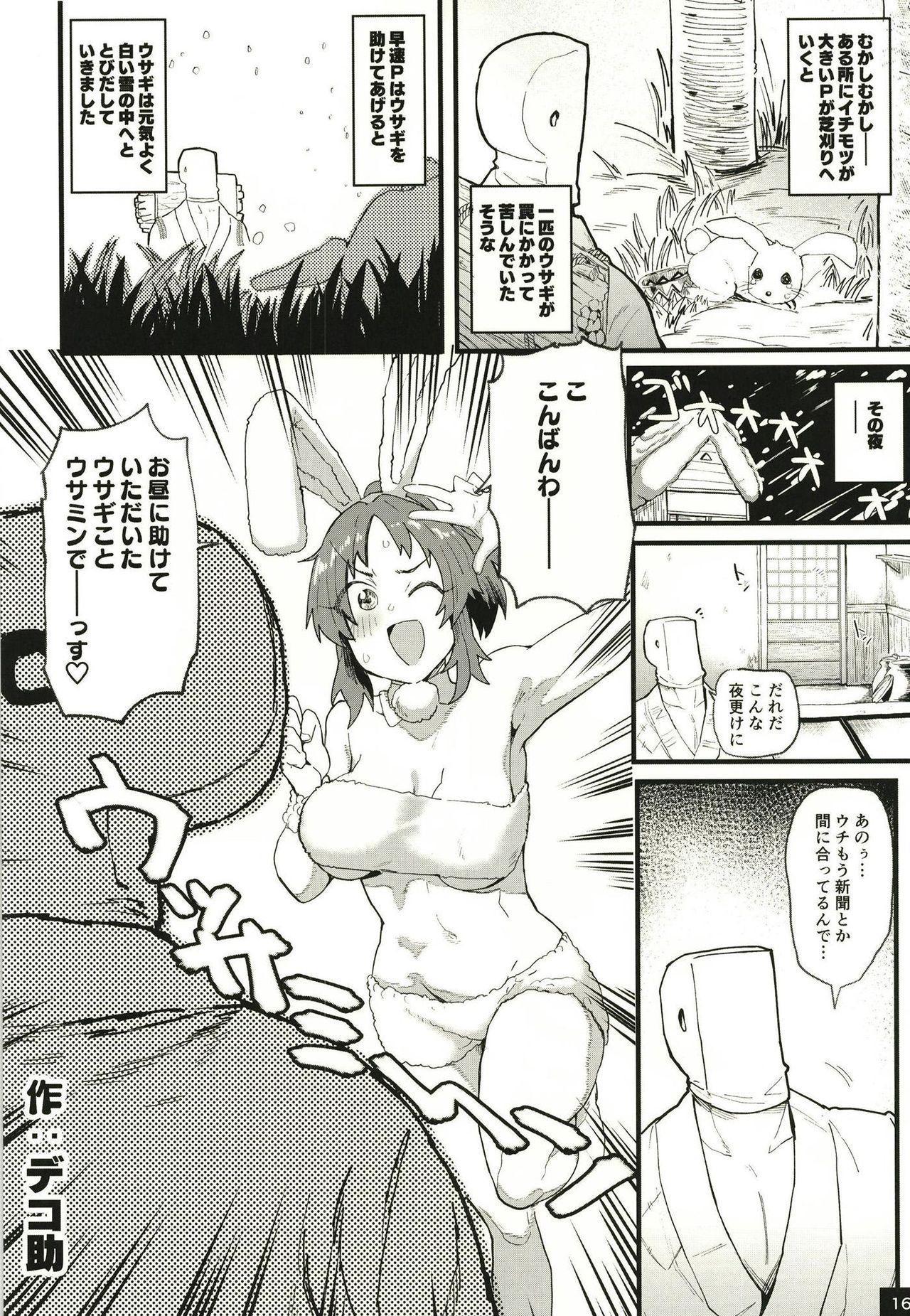 Abe Nana no Märchen Debut 15