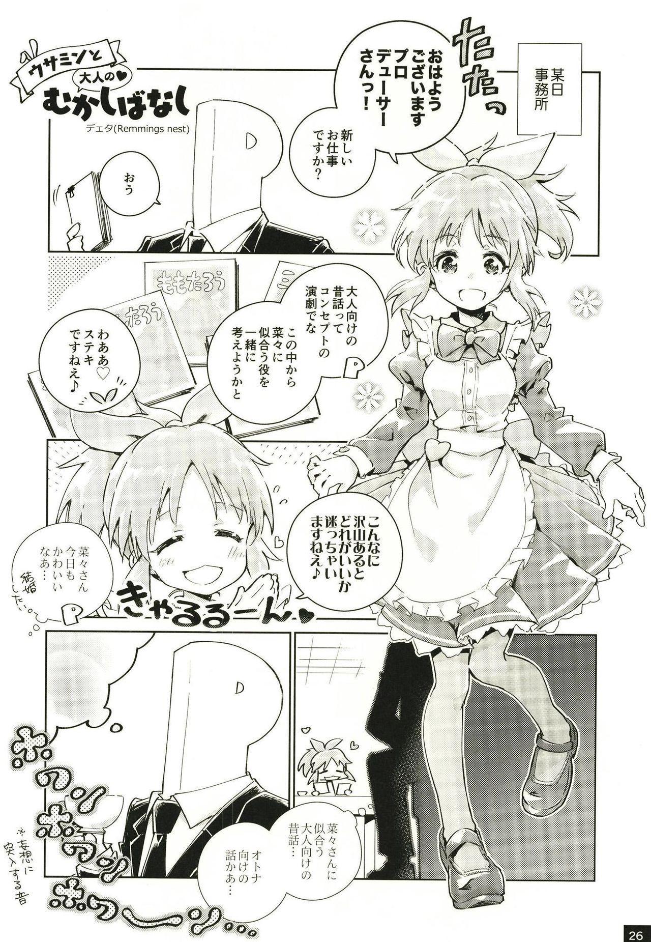 Abe Nana no Märchen Debut 25