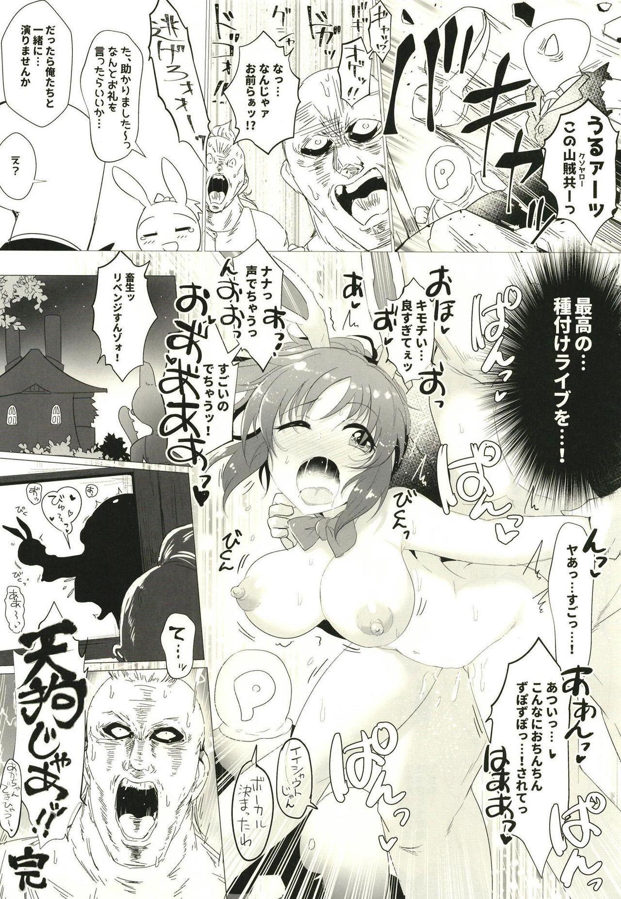 Abe Nana no Märchen Debut 43
