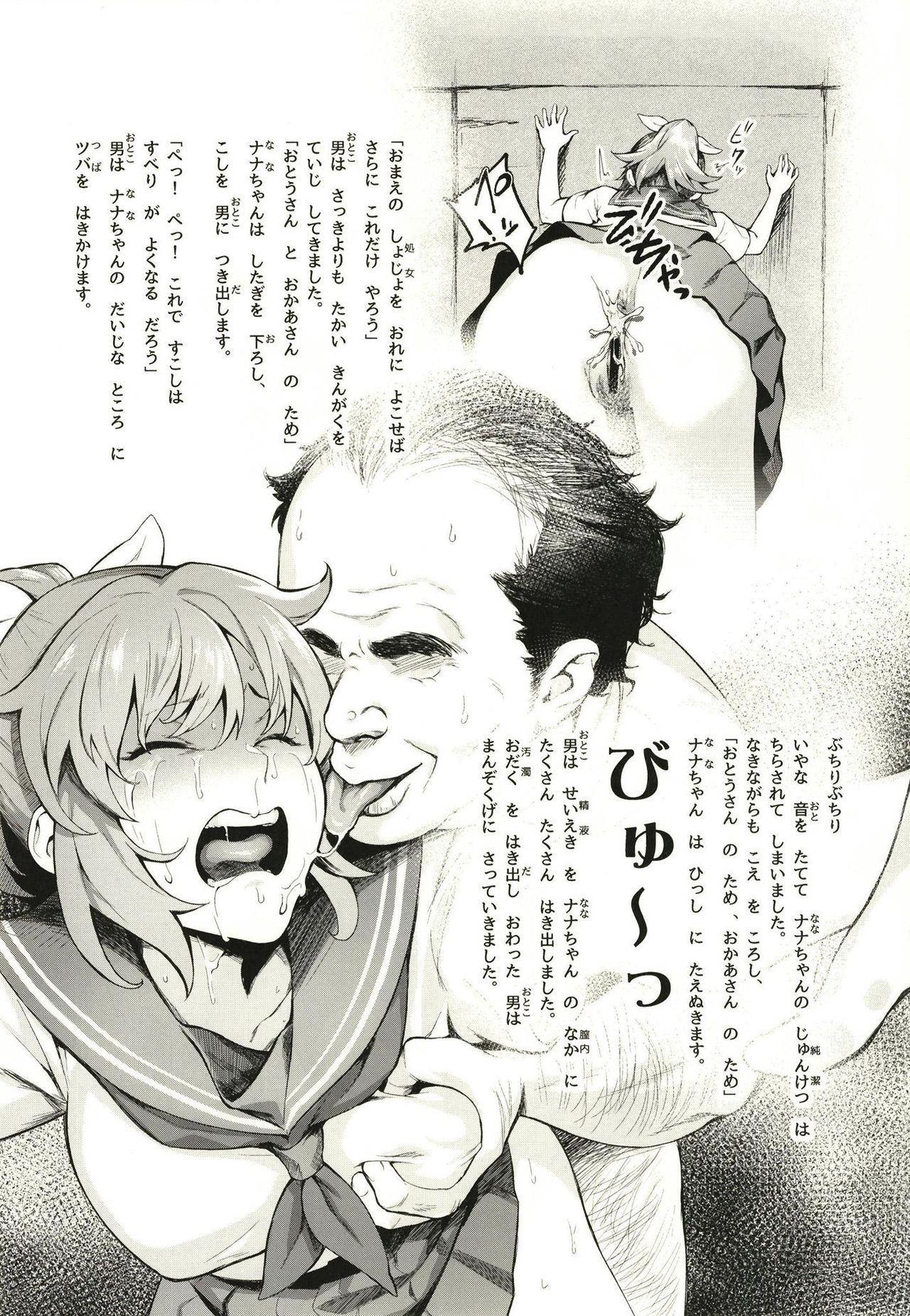 Abe Nana no Märchen Debut 46